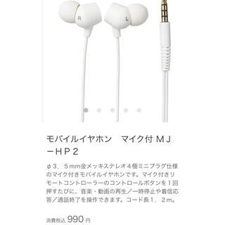 ムジルシリョウヒン(MUJI (無印良品))の無印良品 モバイルイヤホン マイク付 MJ-HP2(ヘッドフォン/イヤフォン)