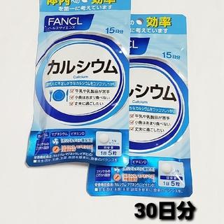 FANCL - ファンケル カルシウム 30日分 《新品》