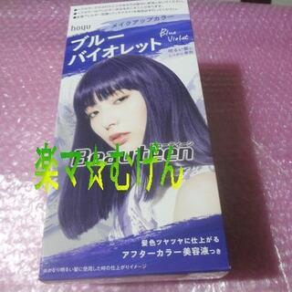 紫 ヘアカラー ブルーバイオレット ⇒送料無料B1201-2(カラーリング剤)