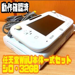 ウィーユー(Wii U)の動作確認済み⭐️任天堂WiiU本体一式セット[シロ・32GB](家庭用ゲーム機本体)