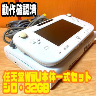 Wii U - 動作確認済み⭐️任天堂WiiU本体一式セット[シロ・32GB]