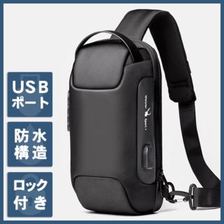 新品USB付ショルダーバッグ軽量防水撥水盗難防止ロックウエストポーチボディ
