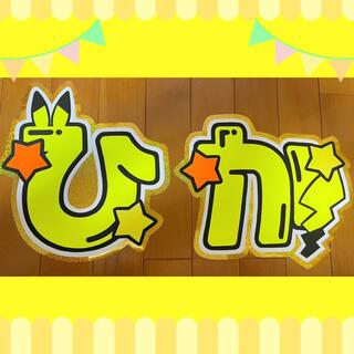 Johnny's - 『ひか』うちわ文字 SnowMan 岩本照 Hey!Say!JUMP 八乙女光