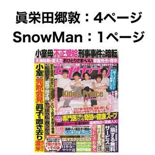 女性セブン 2021年 10/28号 眞栄田郷敦 SnowMan