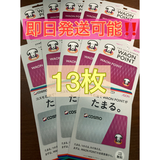 AEON - 即日発送可♡ワオンポイントカード WAONカード ワオン ポイントカード 13枚