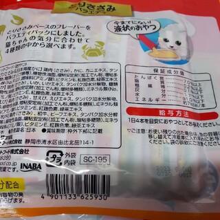 いなばペットフード - いなば CIAO チャオ ちゅーる 国産正規品 人気種バラエティーセット 72本