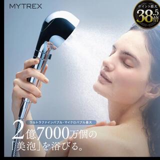 マイトレックス シャワー 最安値 ファイン バブル