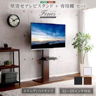 壁寄せテレビスタンド ハイスイングタイプ ロー・ハイ共通 専用棚 SET