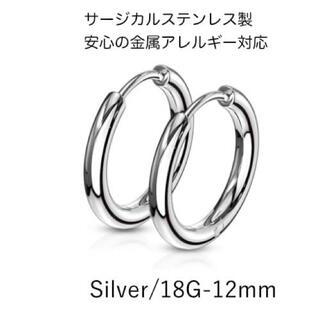 ステンレスフープリング/左右2個セット/シルバー 18G-12mm