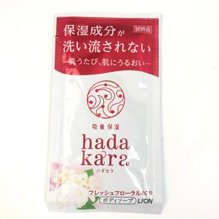 ライオン(LION)の hadakara ハダカラ ボディソープ フレッシュフローラル 旅行 サンプル(ボディソープ/石鹸)