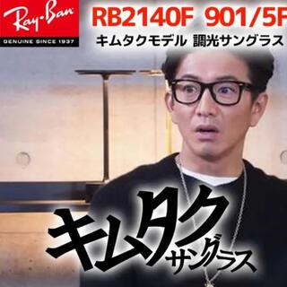 Ray-Ban - 『新レイバン ウェイファーラー RB2140F 901/5F 52 キムタク着