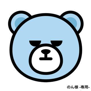 のん様 -専用-(各種パーツ)
