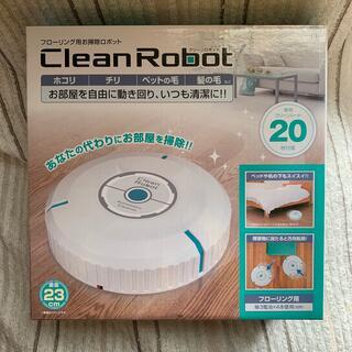 クリーンロボット 掃除機 ロボット掃除機 ロボットクリーナー