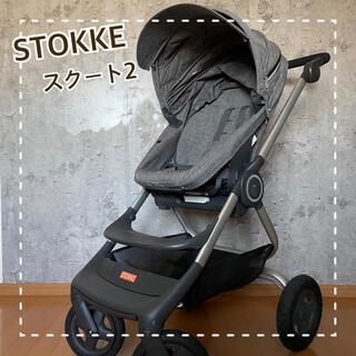 Stokke - 【美品】STOKKE ストッケ スクート2 ブラックメラーンジ 付属品付き‼️