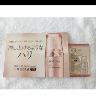 ソフィーナ(SOFINA)の新品✨ハリ美容液 ソフィーナ リフトプロフェッショナル(サンプル/トライアルキット)