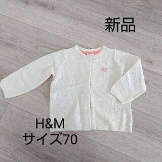 エイチアンドエム(H&M)の新品 H&M カーディガン サイズ70(カーディガン/ボレロ)