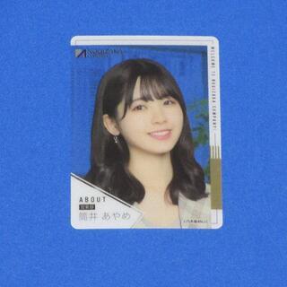 乃木坂46 - 乃木坂46筒井あやめ モバイル クリアカード