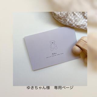 ゆきちゃん様 専用ページ(外出用品)