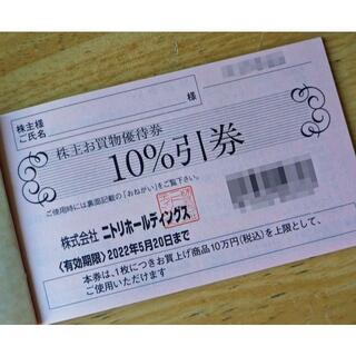 ニトリ 株主優待券 1枚
