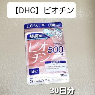 DHC - DHC 持続型ビオチン 500μg 30日分 《新品》