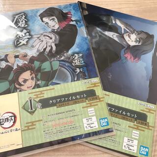 BANDAI - 鬼滅の刃 一番くじ  クリアファイルセット I賞