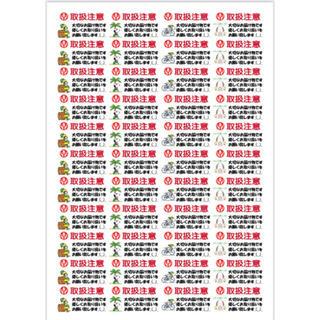スヌーピー(SNOOPY)の176枚 取扱注意シール スヌーピー 1シート44枚×4シート(その他)