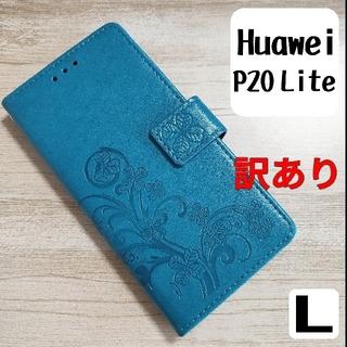 【訳あり】HUAWEI P20 Lite 手帳 スマホケース クローバー ブルー