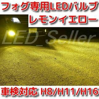 車検対応3000k レモンイエローLED フォグランプ H8/H11/H16