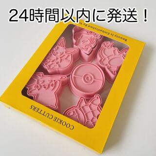 箱あり ポケモン クッキー型 6つセット 型抜き クッキー