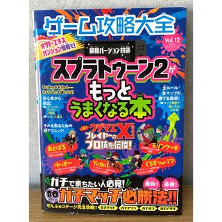Nintendo Switch - 『ゲーム攻略大全 Vol.12 スプラトゥーン2がもっとうまくなる本』