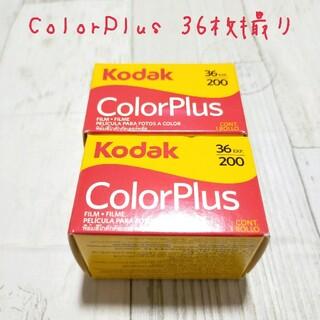 Kodak ネガフィルム ColorPlus 36枚撮り 感度200 2本