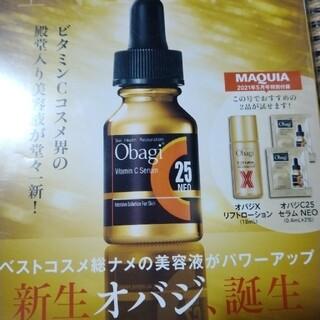 オバジ(Obagi)のMAQUIAマキア雑誌付録 オバジ ローション&セラム 3セット(サンプル/トライアルキット)