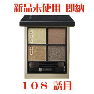 スック(SUQQU)の新品 スック シグニチャー カラー アイズ 108 誘月(アイシャドウ)