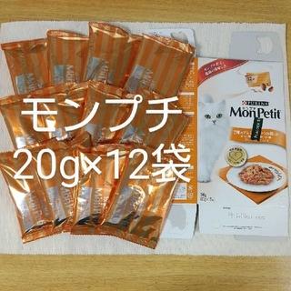 ネスレ(Nestle)のモンプチ 20g×12袋 7種のブレンド(かつお節入り)(ペットフード)
