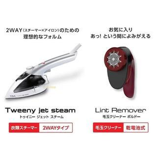 T-fal - ティファール衣類スチーマー&毛玉クリーナー DV9000J0 JB1012J0