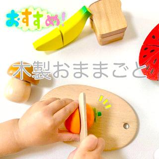 コドモビームス(こどもビームス)の木製 おままごと キッチン 料理 知育玩具 野菜 バナナ スイカ 大根 しいたけ(知育玩具)