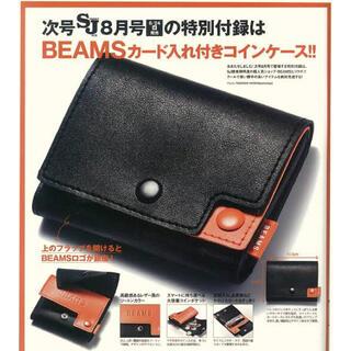 ビームス(BEAMS)の【street Jack 15年8月号付録】BEAMSカード入れ付きコインケース(コインケース/小銭入れ)