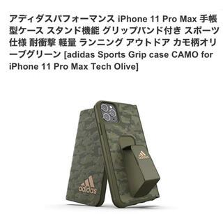 アディダス(adidas)のアディダスパフォーマンス iPhone 11 Pro Max 6.5インチ(iPhoneケース)