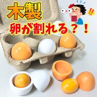 コドモビームス(こどもビームス)の木製 卵 おままごと キッチン 料理 子ども 知育玩具(知育玩具)