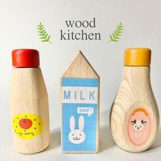 コドモビームス(こどもビームス)の木製 調味料 キッチン 料理 子ども 知育玩具 3点セット(知育玩具)