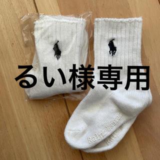 ラルフローレン(Ralph Lauren)のるい様専用 ラルフローレン 靴下 13〜15cm(その他)