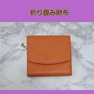 カナナプロジェクト(Kanana project)のKanana 折り畳み財布(財布)