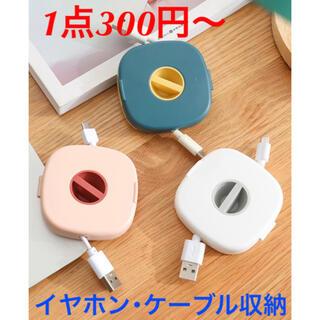 簡単コード巻き 充電ケーブル収納ケース(その他)