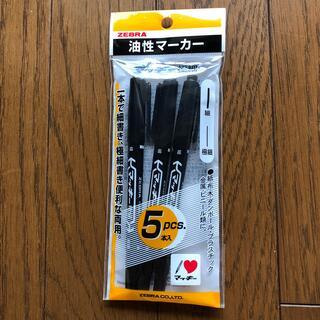 ZEBRA - 油性ペン マッキー 黒