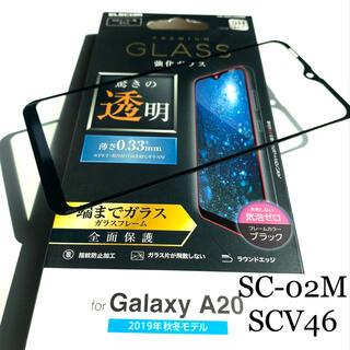 ELECOM - Galaxy A20(SC-02M/SCV46)用フルカバーガラス★BKフレーム