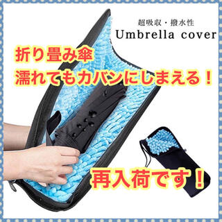 傘防水ケース 傘防水収納マイクロファイバー 収納ポーチ 携帯便利 軽量  雨具(日用品/生活雑貨)