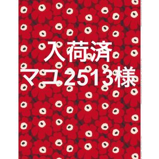 マリメッコ(marimekko)の【お取り寄せ】Mini/Pieni Unikkoファブリック 各1m(生地/糸)