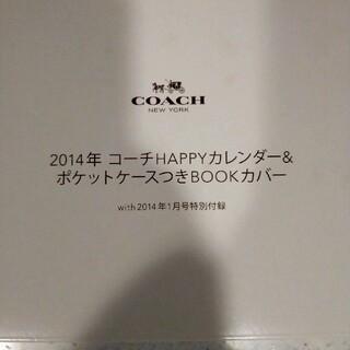 コーチ(COACH)のCOACH2014年ハッピーカレンダー&ブックカバー(ブックカバー)