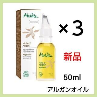 【 50ml ×3本】メルヴィータ・ビオオイル ・アルガンオイル