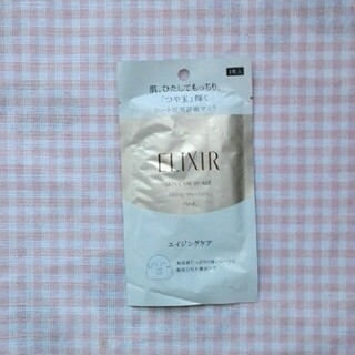 ELIXIR - 資生堂 エリクシールシュペリエル リフトモイストマスク W(30ml*1枚入)